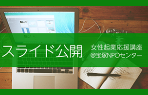 宝塚NPOセンターセミナー