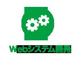 オリジナルのWEBシステム