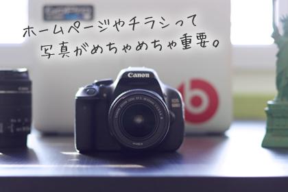 写真・動画撮影