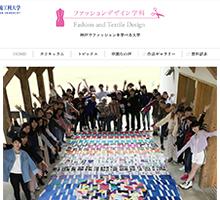神戸芸術工科大学