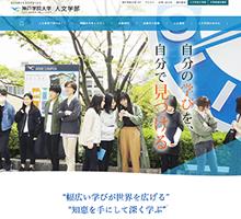 神戸学院大学人文学部様