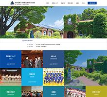 神戸国際大学附属高等学校 同窓会