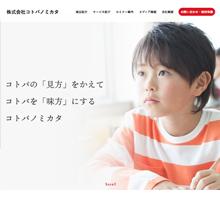 株式会社コトバノミカタ