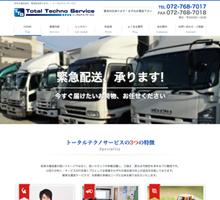 トータルテクノサービス